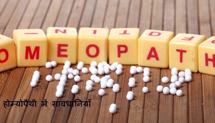 Precautions In Homeopathy – होम्योपैथी में सावधानियाँ