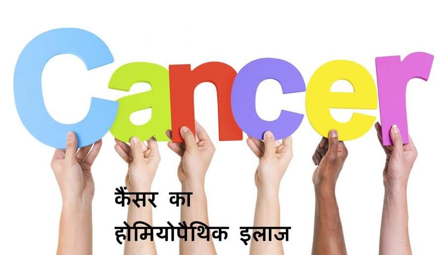 Cancer Ka Homeopathic ilaj – कैंसर का इलाज