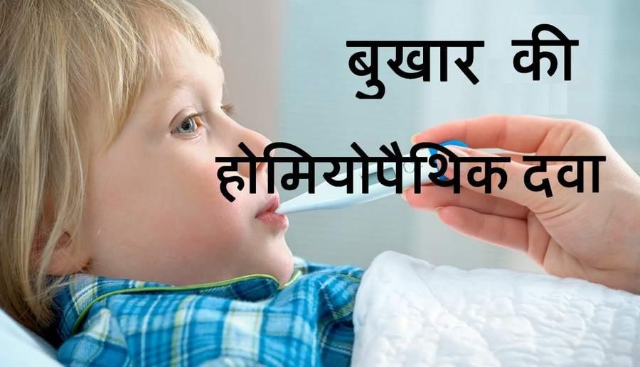 बुखार का इलाज