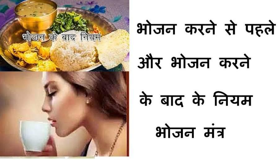 भोजन के नियम ( रेशेदार भोजन व रसाहार सहित )