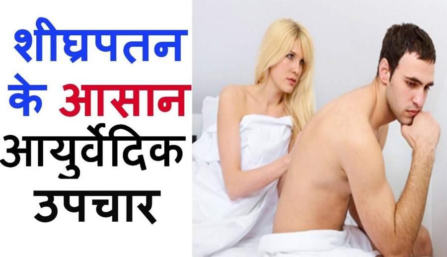 Shighrapatan Ka Ayurvedic ilaj – शीघ्र स्खलन के आयुर्वेदिक उपाय