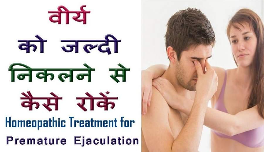 Shighrapatan Ka Homeopathic ilaj – शीघ्रपतन एवं होम्योपैथीक उपचार