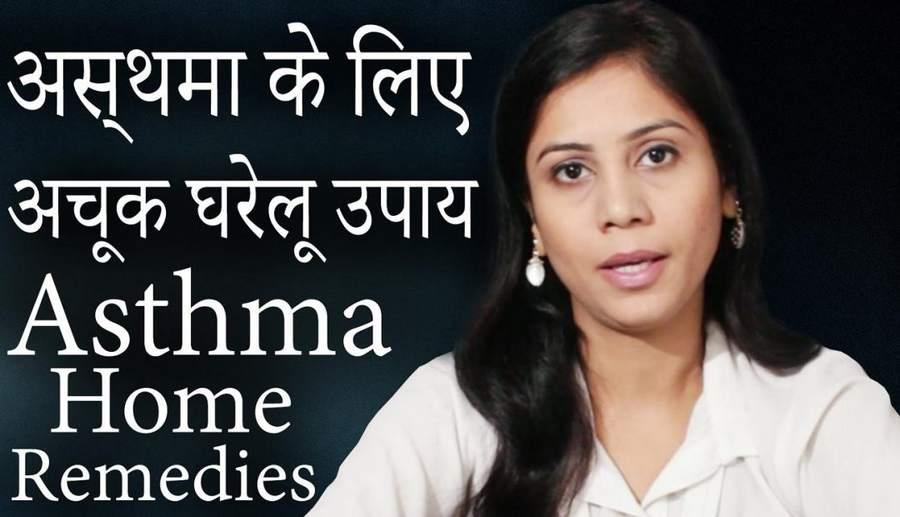 दमा का घरेलू इलाज – dama ka gharelu ilaj