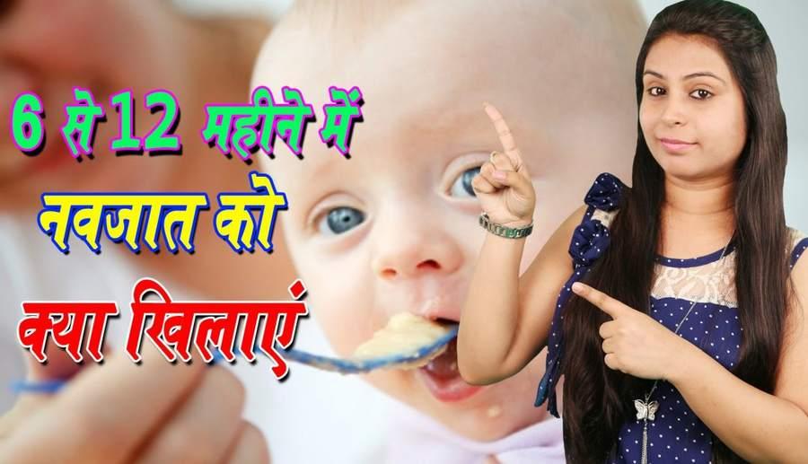 6 महीने के बच्चे का आहार – बच्चों का खाना