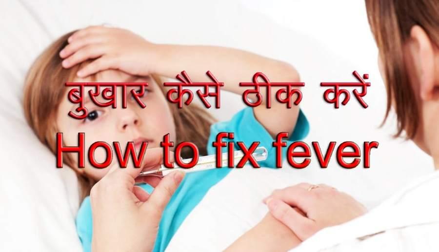 बुखार की रामबाण दवा – Bukhar Ka Dawa
