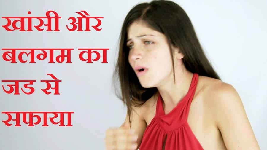 bronchial in hindi