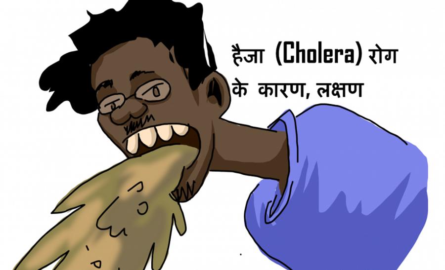 हैजा रोग का कारण, लक्षण और घरेलू उपचार