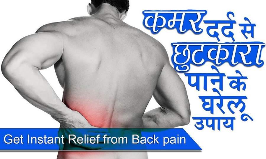 कमर दर्द के घरेलू इलाज, कारण, लक्षण