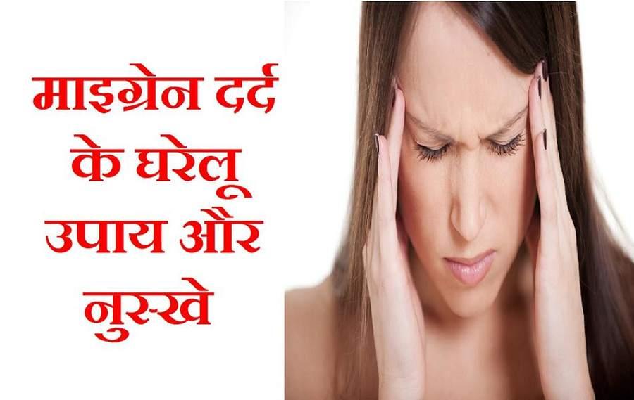 Image result for आधे सिर का दर्द