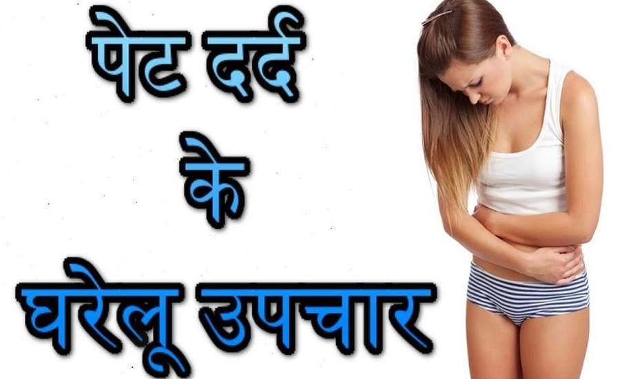 पेट दर्द के कारण, लक्षण और घरेलू उपचार
