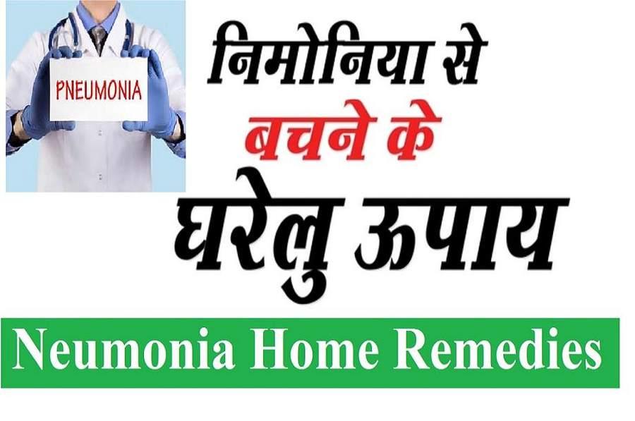 निमोनिया का घरेलू उपचार, कारण, लक्षण