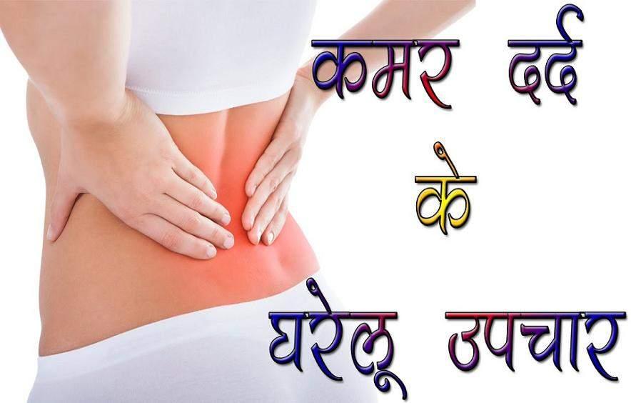 कमर दर्द भगाने का घरेलू इलाज – Kamar Dard Ka gharelu ilaj