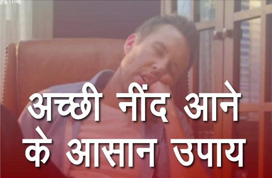 अच्छी नींद के लिए घरेलू उपाय – Insomnia Home Remedies In Hindi