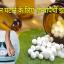 Homeopathic Medicine For Weight Loss In Hindi [ वजन कम करने की होम्योपैथिक दवा ]