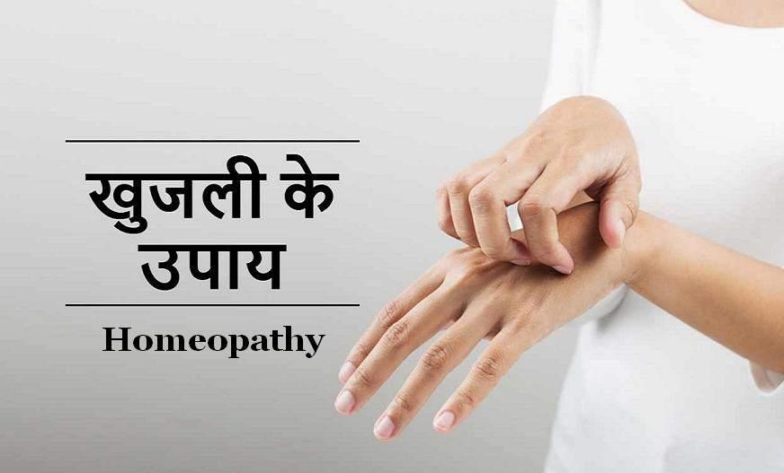 Scabies, Itching Treatment In Homeopathy Hindi [ खाज, खुजली की होम्योपैथिक दवा ]