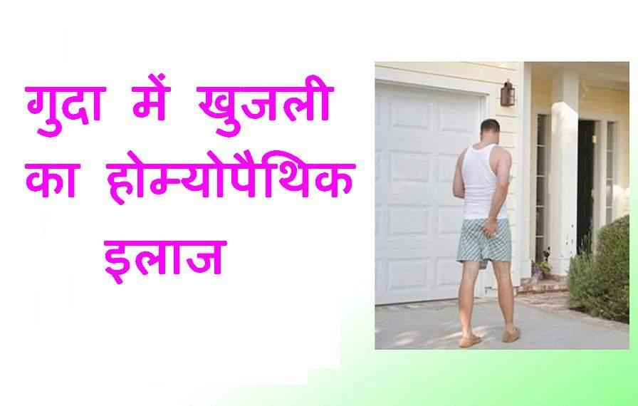 Homeopathic Treatment For Pruritus In Hindi [ गुदा में खुजली का होम्योपैथिक इलाज ]